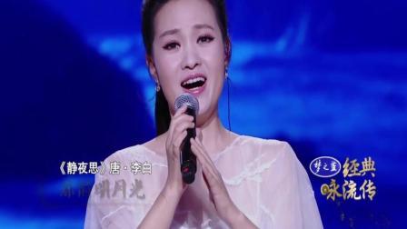 雷佳献唱《静夜思》人美歌甜声音如天籁!