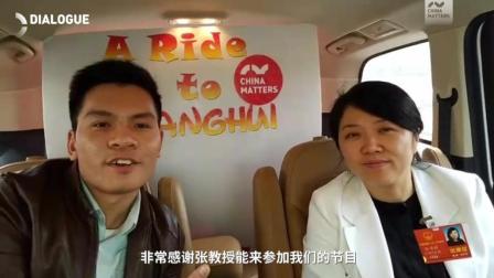 车行两会: 访景德镇陶瓷大学国际学院副院长张婧婧