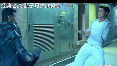 西点军校格斗教材—甄子丹大战吴京, 据说打断三个警棍, 吴京被打蒙了!