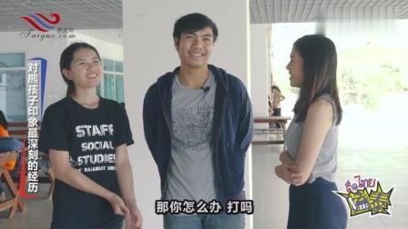 搞笑采访: 泰国人怎么对付熊孩子