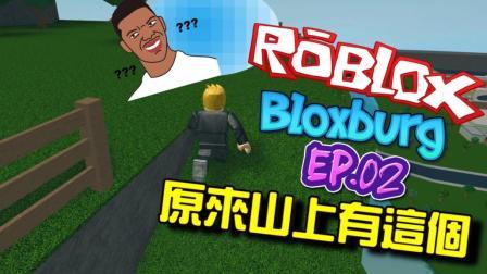 Roblox 機器磚塊系列 | Bloxburg | EP.02 - 原來山上有這個