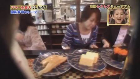 日本恶搞系列, 吃旋转寿司的突然加快旋转速度, 食客的反应超好笑