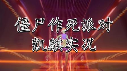 凯麒《僵尸派对》作死竞速 续集02