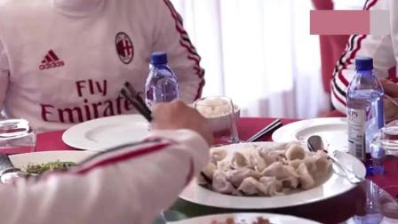 意大利AC米兰全队吃中国年夜饭! 这吃饺子的表情真是亮了
