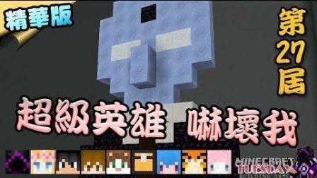这个超级英雄 吓歪我  第二十七 届(上) 建筑猜谜精华  Minecraft