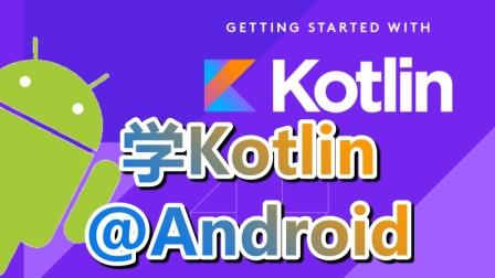 01★Kotlin入门For Android★Kotlin课程简介