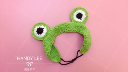 悦悦手作钩针DIY发带发饰发箍青蛙造型配件编织毛线教程-青蛙