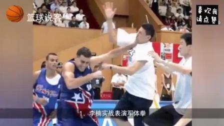 中国男篮打架没怂过, 李楠让外国人见识下, 什么叫中国军体拳!