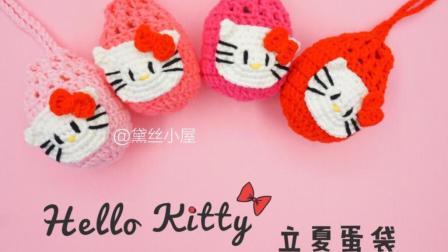 (第125集)黛丝小屋编织 立夏端午奇趣蛋kitty蛋袋网兜编织教程 幼儿园作业