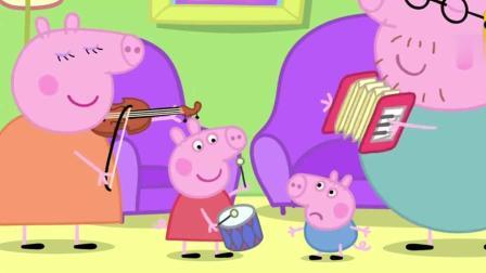 佩奇和乔治跟着猪爸爸猪妈妈学乐器, 他们能学会吗?