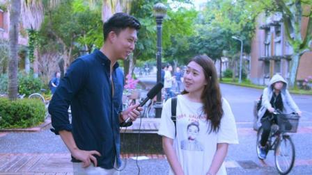 台湾美女最喜欢在哪里被男生搭讪? 单身狗速围观!