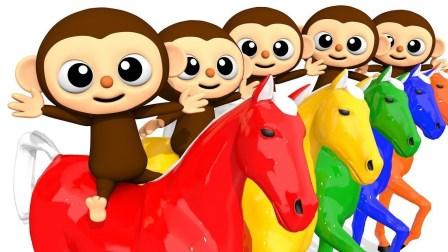 儿童学英语 颜色马和五个小猴子 颜色球母牛动物 学习形状卡通童谣儿童歌曲儿童玩具