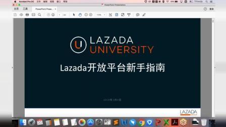 Lazada开放平台培训视频