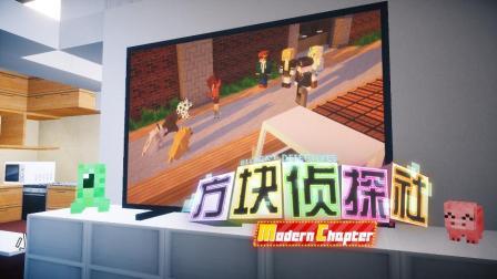 【方块学园】方块侦探社MC第13集预告 炎黄的师匠? ! ★我的世界★