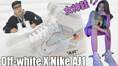 开箱 | 说实话, 要不是我有钱, 我是真的不会买这双off white X Nike AJ1的!