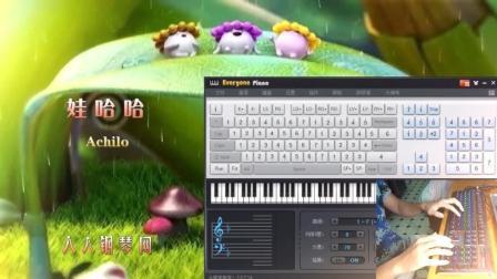 娃哈哈-EOP键盘钢琴免费钢琴谱双手简谱下载