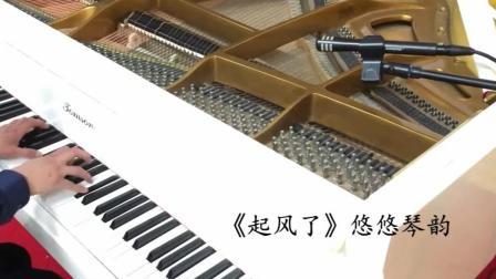 《起风了》钢琴版,心情不好的时候听一听