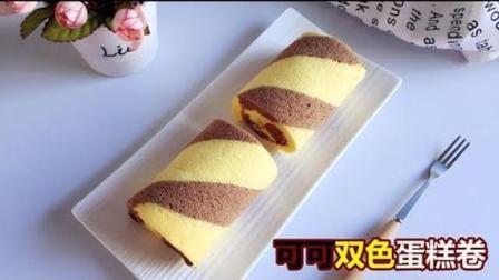 简单易学的双色蛋糕卷, 两种口味搭配, 好吃到停不下来!