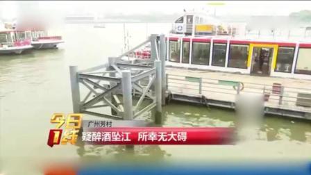 广州芳村: 教练勇救落水女 及时抛出救生圈