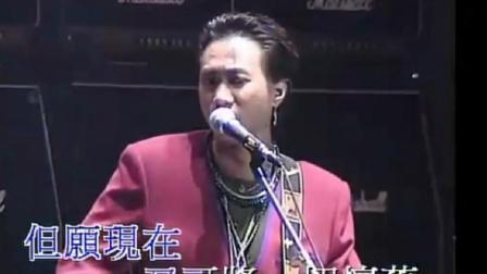 黄家驹将《真的爱你》献给了母亲, 对于无怨无悔的父亲, 家驹写了这首歌