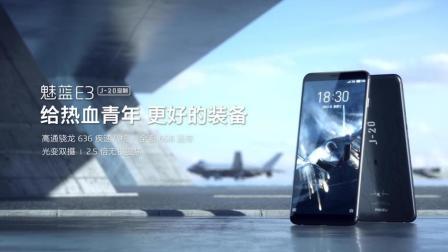 魅蓝 E3 歼-20定制版
