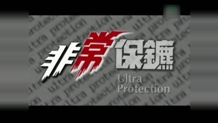 马浚伟 - 早安晚安(1999年港剧《非常保镖》主题曲)
