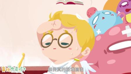 宝宝发烧不退, 当心是肺炎在作怪!