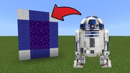 我的世界: 在游戏里养R2-D2机器人是一种怎样的体验?