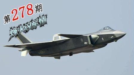 烽火议军情 第一季 世界首条超材料生产线让歼20隐身甩F-22三条街