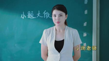 熊孩子说作业都是妈妈做的, 气的美女老师罚全班同学写100遍!
