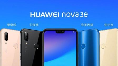 华为首款刘海屏发布! 华为nova 3e正式宣布: 售价1999元无敌!