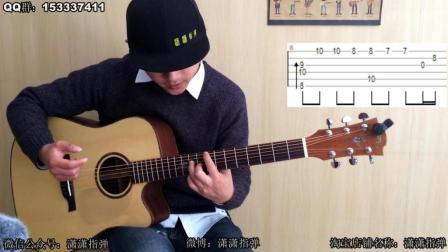 【潇潇指弹教学】《remember me》第一部分吉他教学