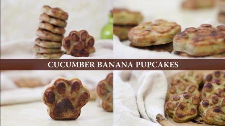 超清淡宠物美食 黄瓜香蕉狗爪小蛋糕