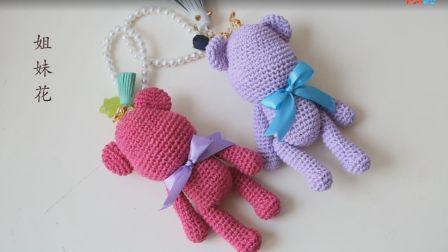 第206集 大号暴力熊玩偶钥匙扣编织教程(下)小辛娜娜钩针编织教程