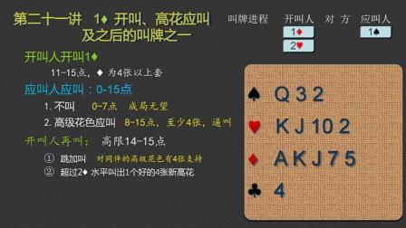 西山小林精确叫牌 第二十一讲 1D开叫(一)——高花应叫及之后的叫牌