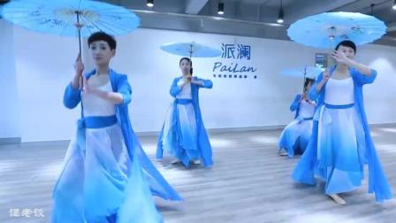 古典舞《风筝误》, 学员舞蹈室表演版, 太美了