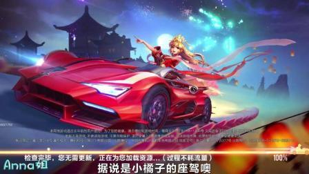 QQ飞车手游: 这才是A车之王! 不愧是小橘子的专属座驾! 五喷A车