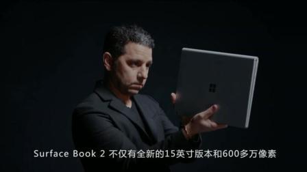 微软Surface Book 2全新宣传片: 专业是实力, 游戏是天性