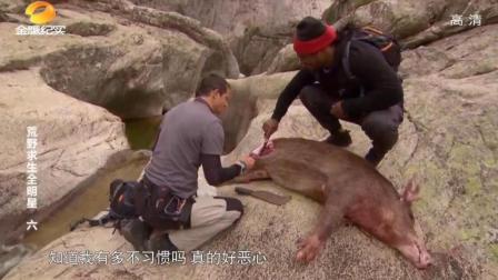贝爷: 打野好不容易捡到的野猪, 怎么样也要有个杀猪仪式!