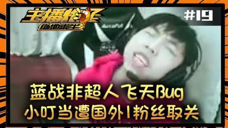 主播炸了绝地求生篇19: 蓝战非超人飞天Bug 小叮当遭国外1粉丝取关