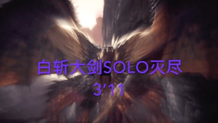 「MHW」灭尽龙 SOLO 大剑 | Nergigante SOLO With Great Sword (3'11)