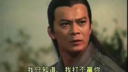 乔峰大战逍遥侯, 可惜没用降龙十八掌