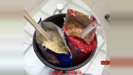 鸳鸯锅的最新吃法 你也想得出来 爆笑