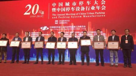 2018中国城市停车大会-山东莱钢泰达车库有限公司-十佳企业奖