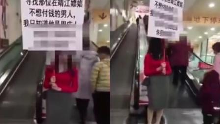 女子举牌寻孩他爸 被曝光的车主一怒报警