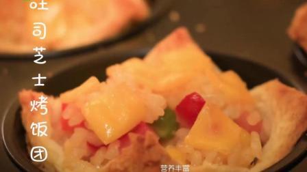 吐司芝士烤饭团 冷米饭吃法『舌尖上的美食』