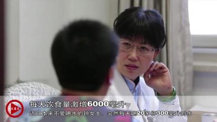一57岁女子突然每天喝六七升水, 原来患上这种怪病!