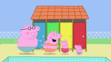 夏天真的太热了, 小猪佩奇和朋友们准备去游泳啦