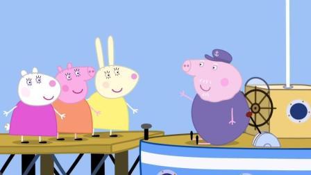 小猪佩奇和全家人一起去海盗岛上游玩了, 在船上玩可真有意思