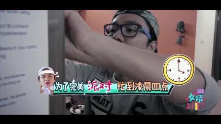 """小细节看""""丑女婿""""王祖蓝凭啥征服李亚男!实力感动岳父母"""